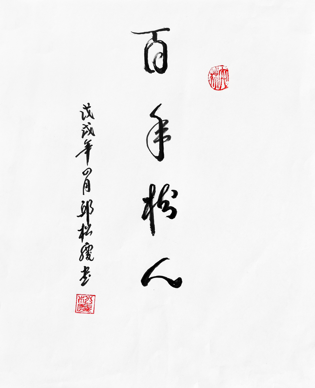 《百年树人》29.7x21cm 行书 纸本墨笔 2018年