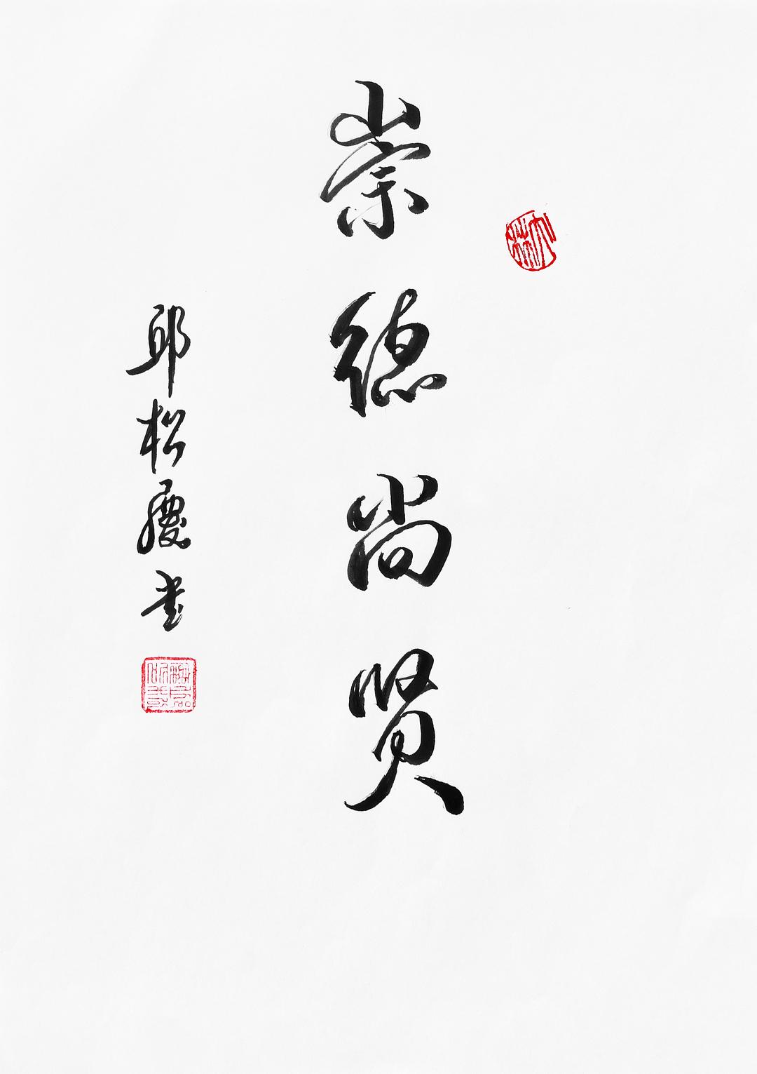 《崇德尚贤》29.7x21cm 行书 纸本墨笔 2018年