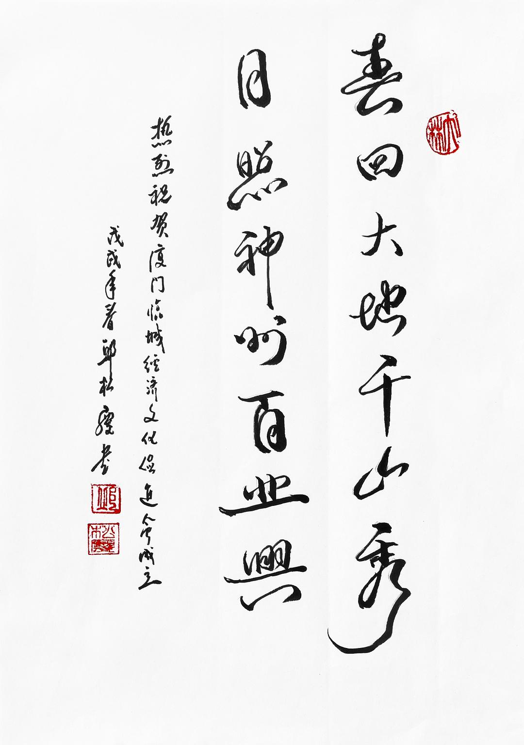 《春回大地千山秀 日照神州百夜兴》29.7x21cm 行书 纸本墨笔 2018年