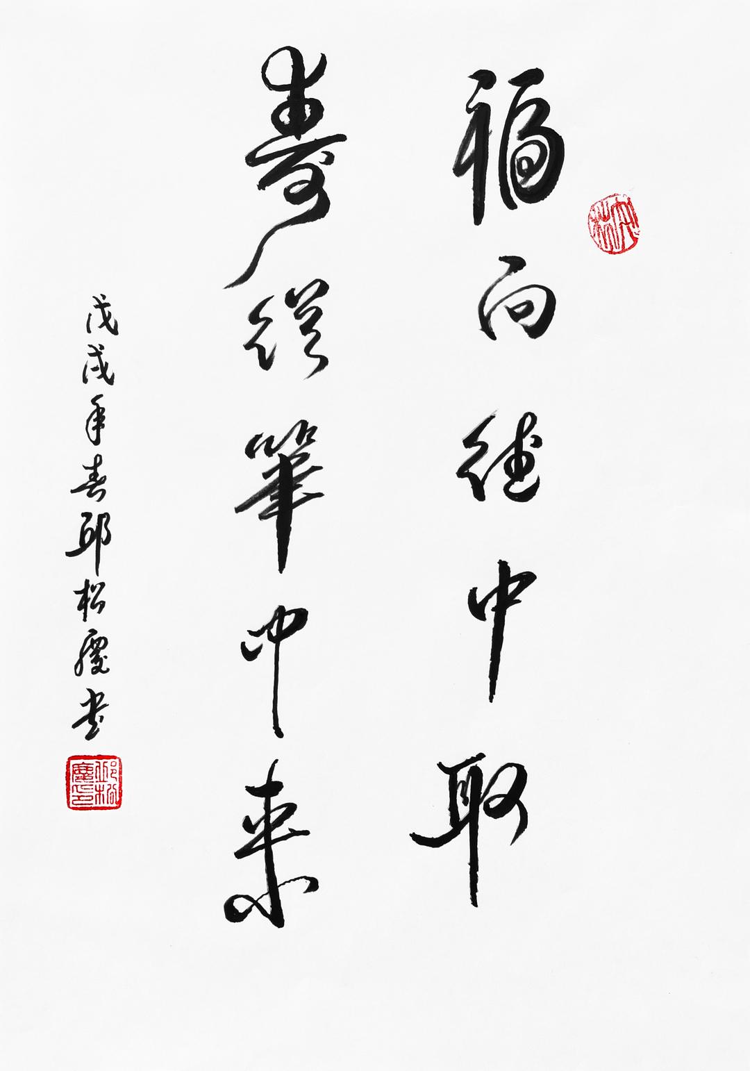 《福向德中取 寿从笔中来》29.7x21cm 行书 纸本墨笔 2018年