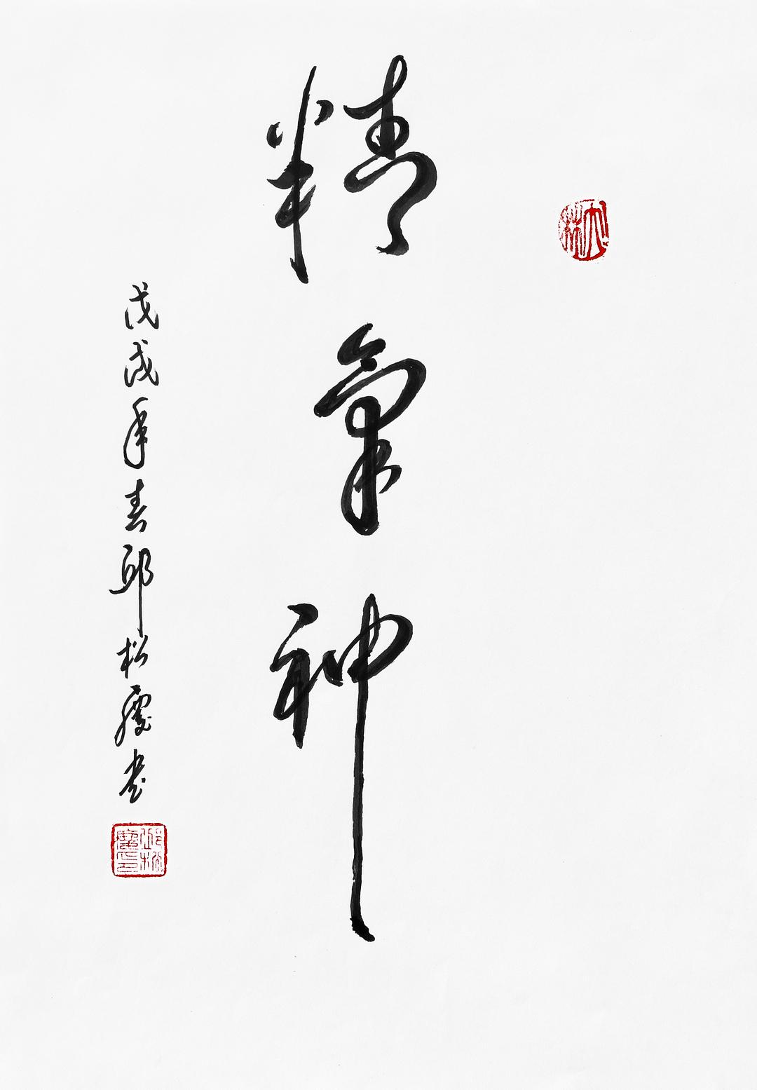 《精气神》29.7x21cm 行书 纸本墨笔 2018年