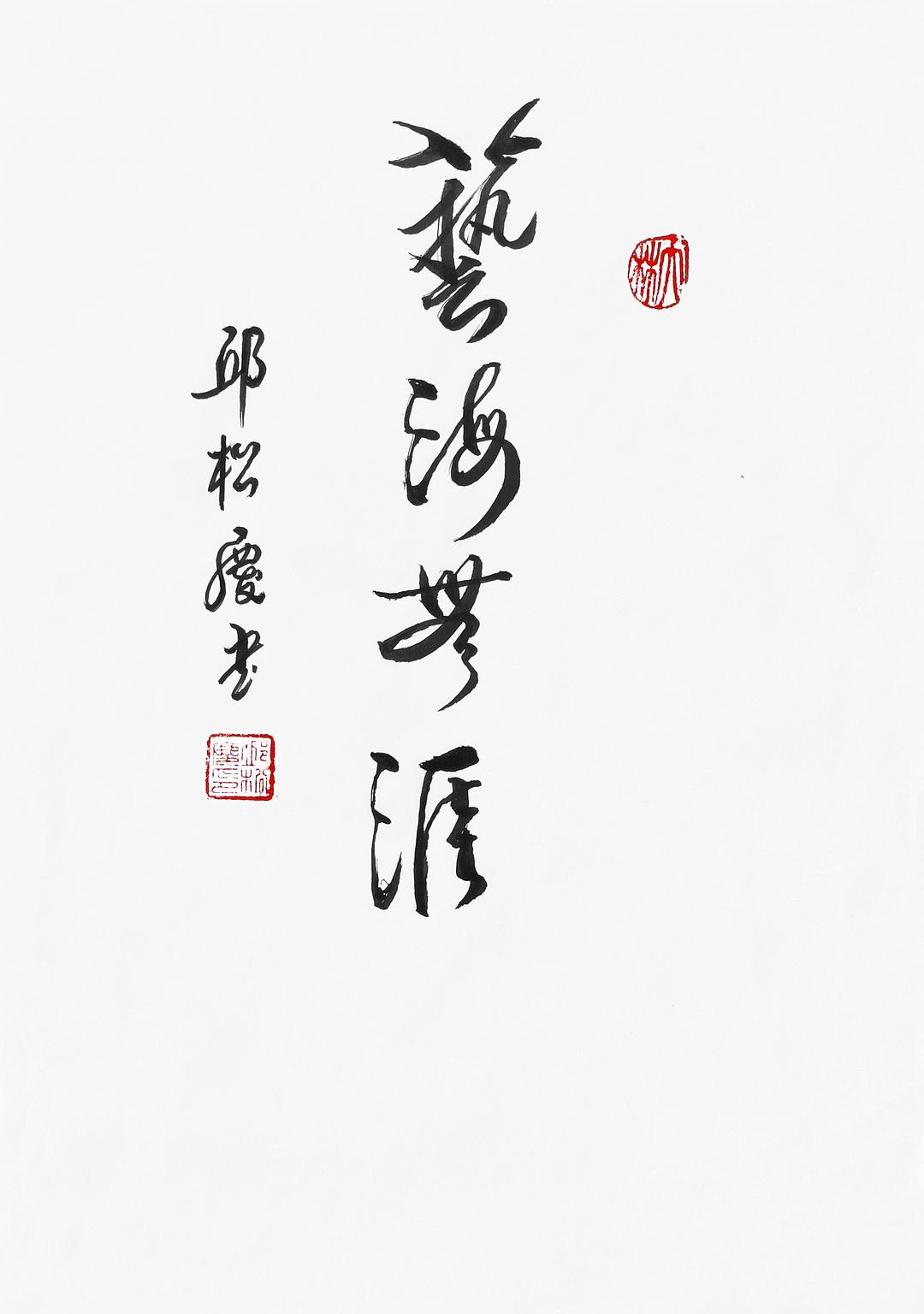 《艺海无涯》29.7x21cm 行书 纸本墨笔 2018年