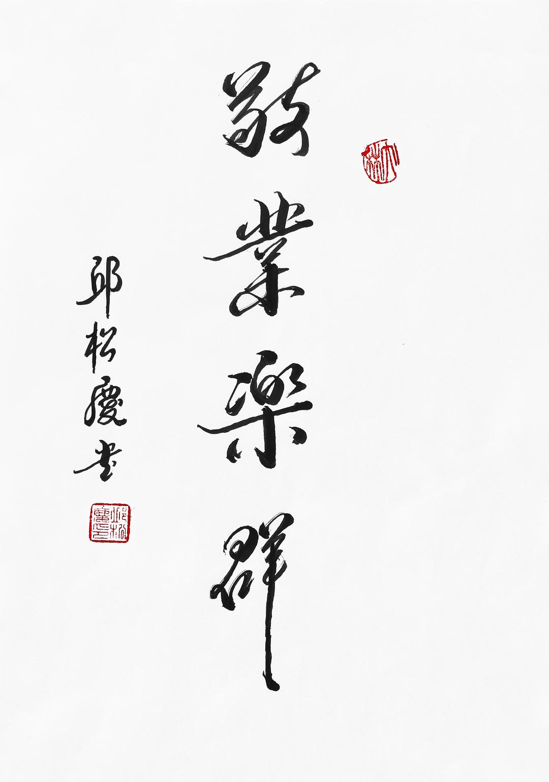 《敬业乐群》29.7x21cm 行书 纸本墨笔 2018年