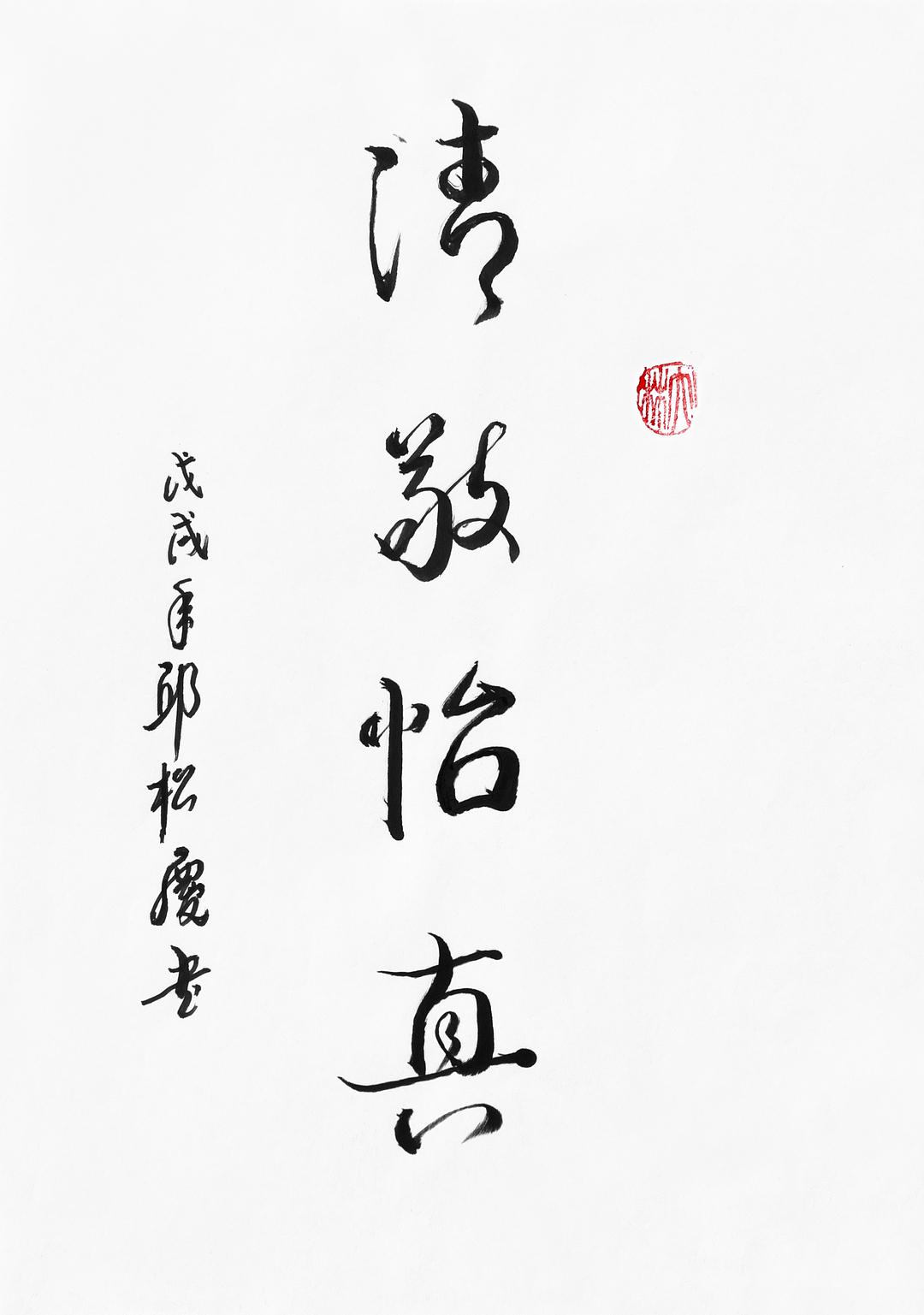 《清敬怡真》29.7x21cm 行书 纸本墨笔 2018年