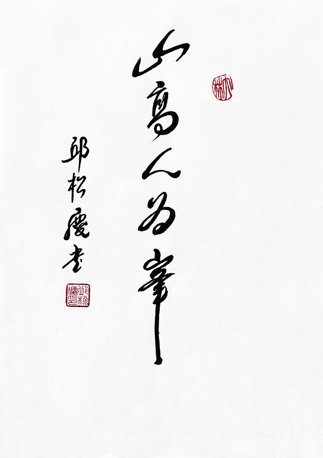 《山高人为峰》29.7x21cm 行书 纸本墨笔 2018年