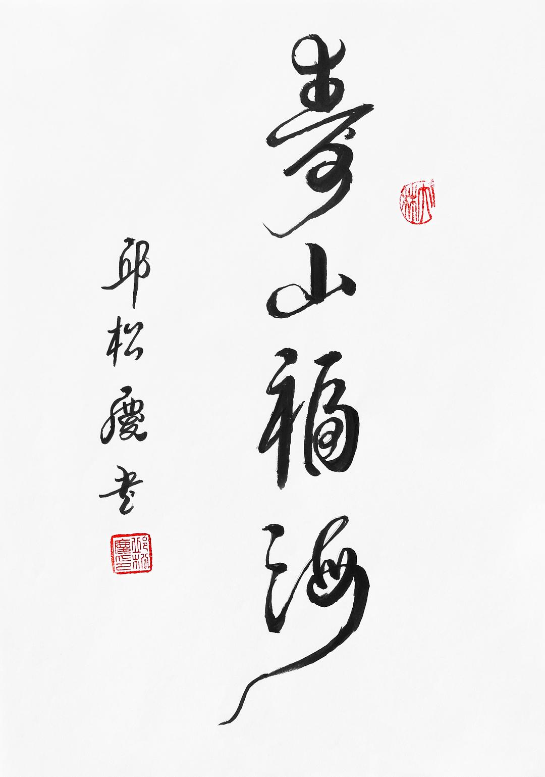 《寿山福海》29.7x21cm 行书 纸本墨笔 2018年