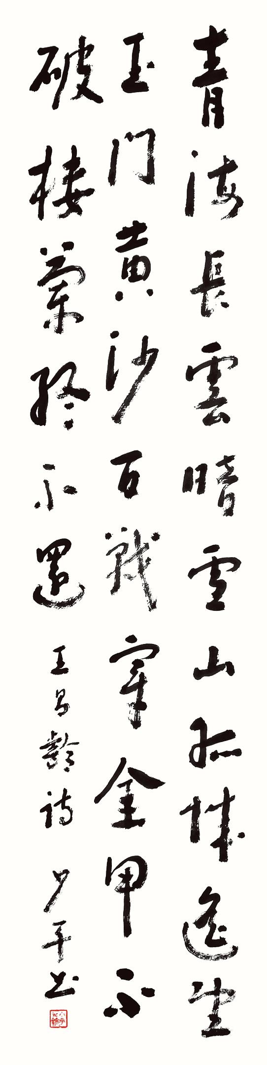 唐·王昌龄《从军行七首·其四》行书 纸本墨笔 立轴