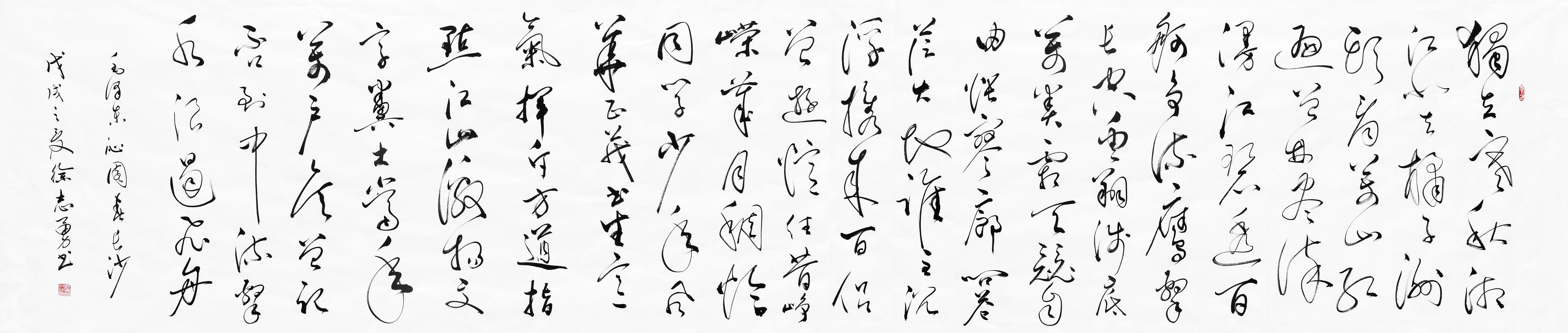 近现代·毛泽东《沁园春·长沙》行草 纸本墨笔 长卷 2018年