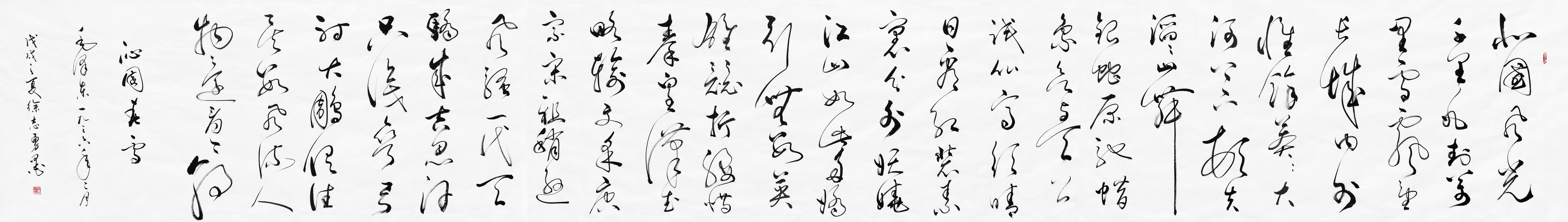 近现代·毛泽东《沁园春·雪》行草 纸本墨笔 长卷 2018年