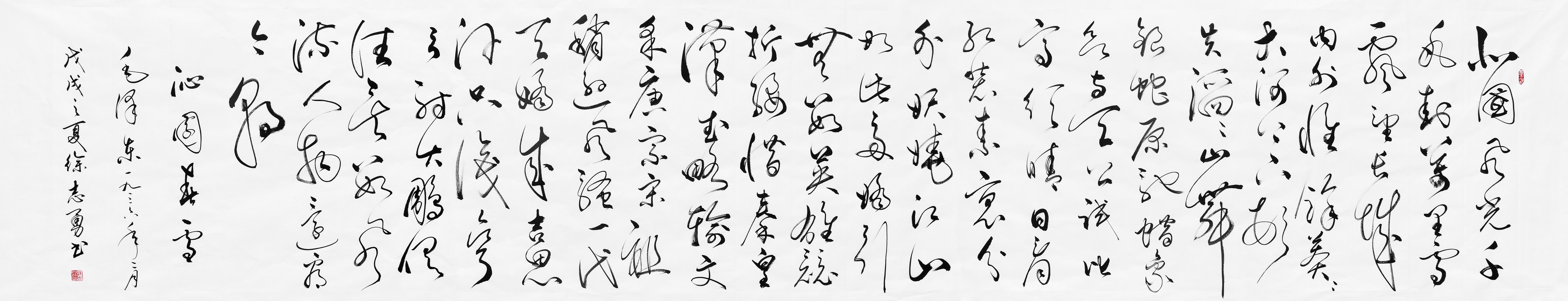 近现代·毛泽东《沁园春·雪》行草 纸本墨笔 长卷 2018年夏