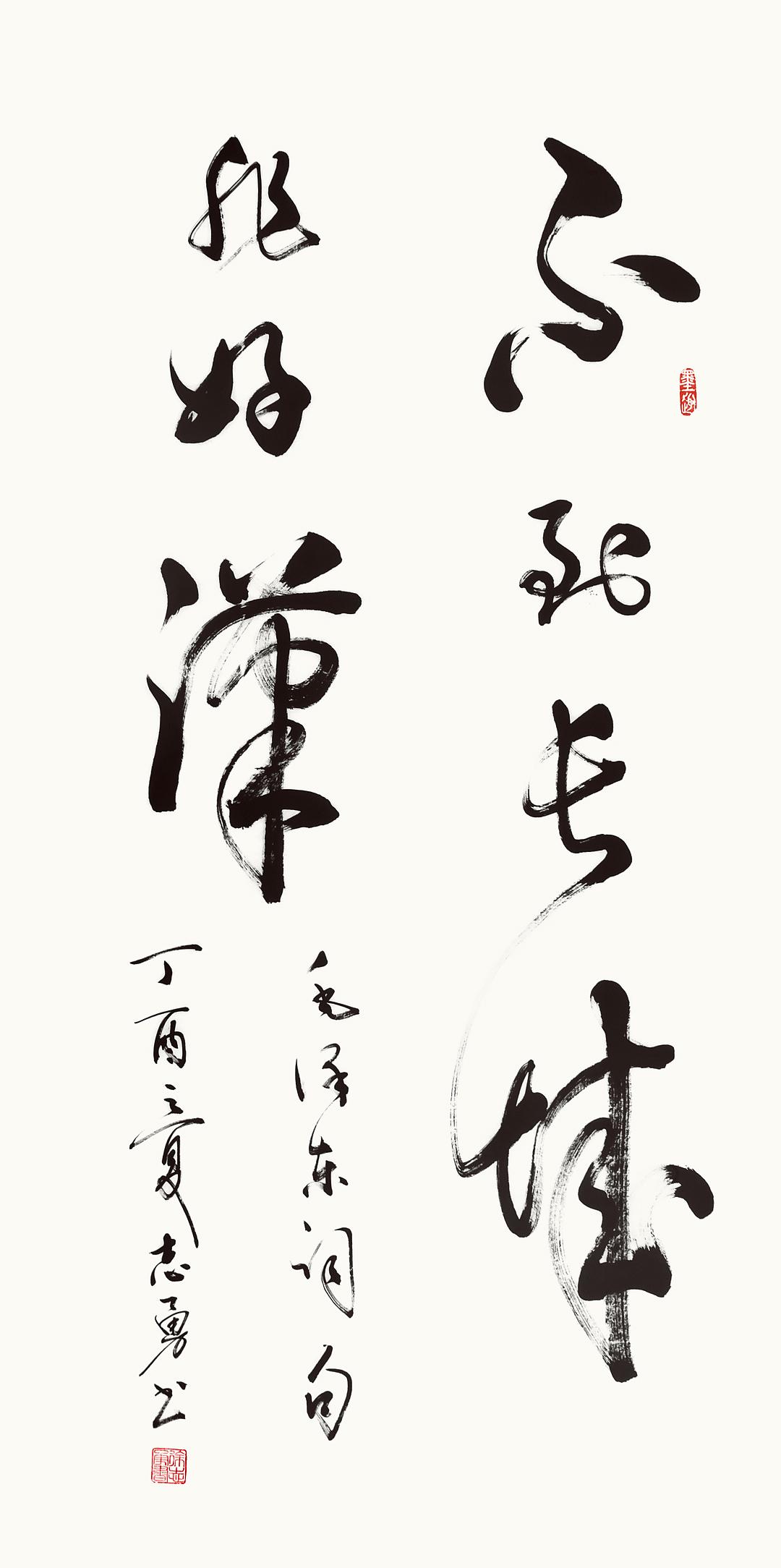 《不到长城非好汉》行草 纸本墨笔 2017年(出处:毛泽东《清平乐·六盘山》)