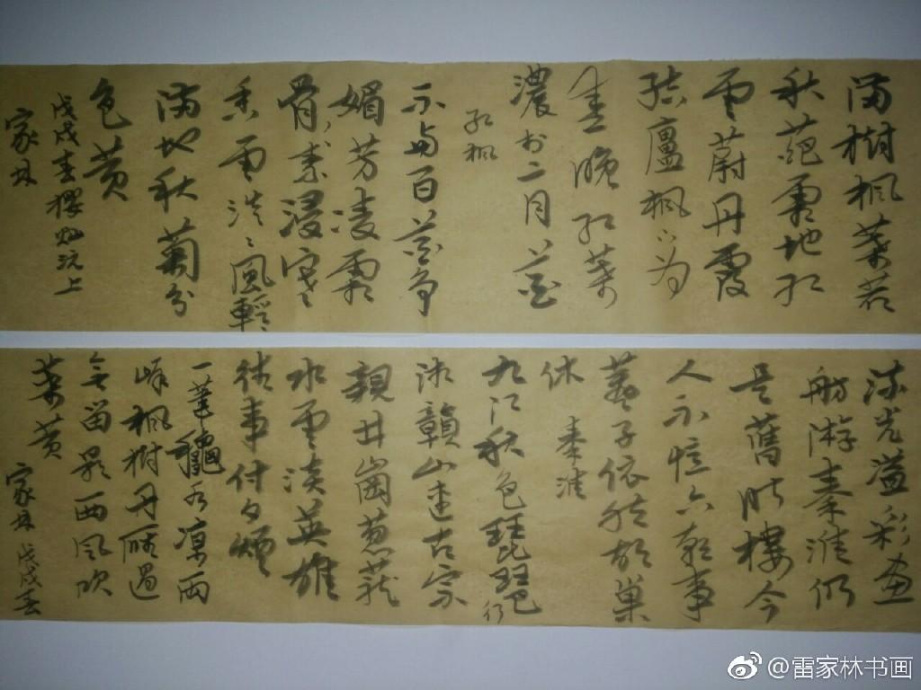 汉帛书,自作诗书写
