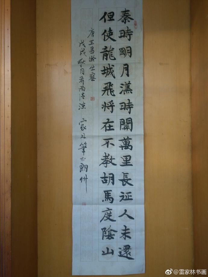 书唐人七绝诗
