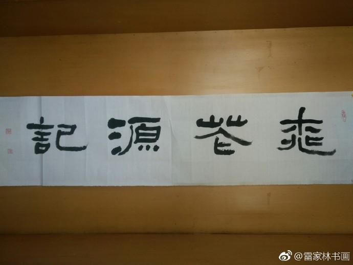 陶潜《桃花源记》书写