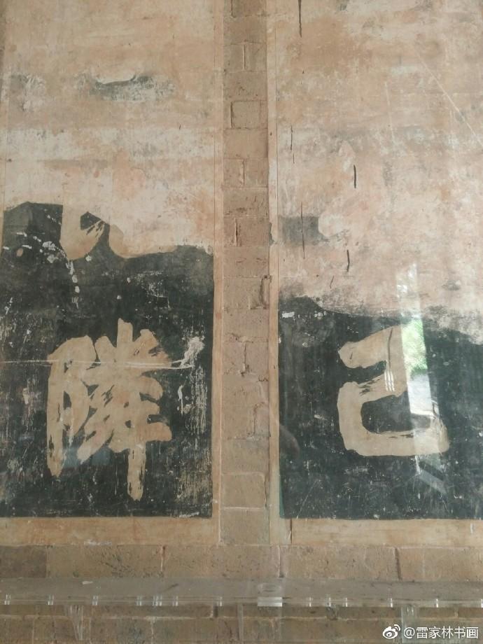 湖南平江:访杜甫墓(附隶书写杜甫诗二首) 