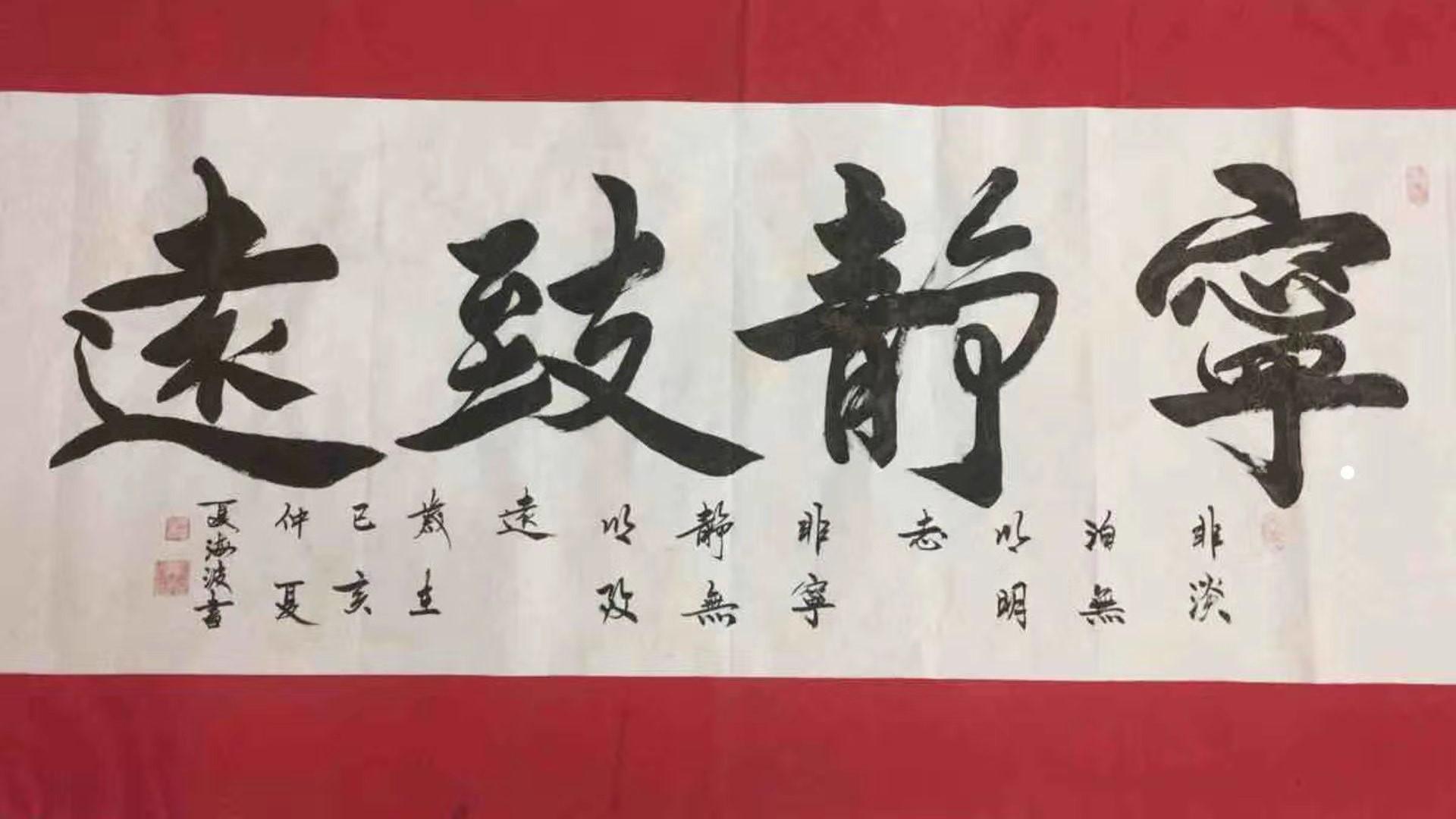 夏海波艺术家作品